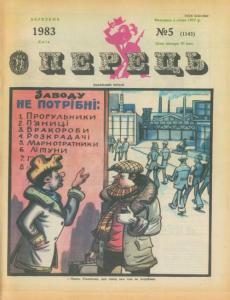 Перець 1983 №05
