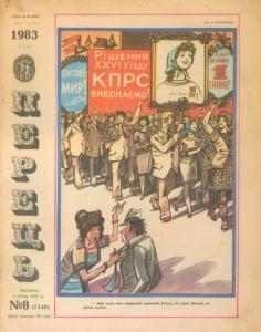Перець 1983 №08