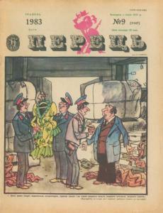 Перець 1983 №09