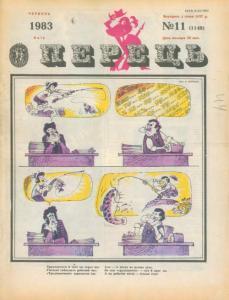 Перець 1983 №11