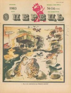 Перець 1983 №14