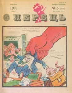 Перець 1983 №15