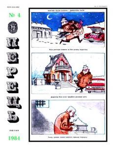 Перець 1984 №04
