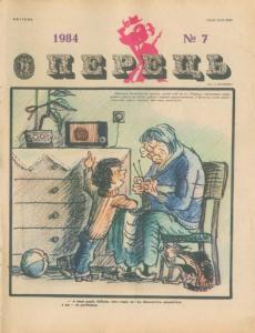 Перець 1984 №07