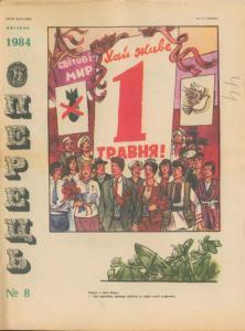 Перець 1984 №08