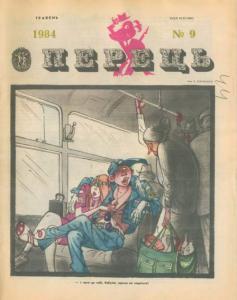 Перець 1984 №09