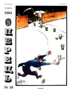 Перець 1984 №10