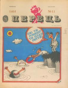 Перець 1984 №11