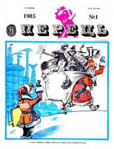 Перець 1985 №01