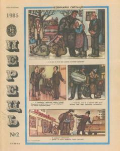 Перець 1985 №02