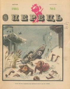 Перець 1985 №03