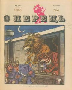 Перець 1985 №04