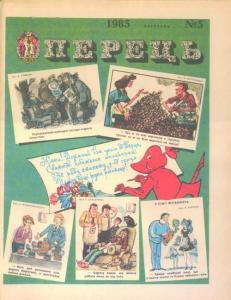 Перець 1985 №05