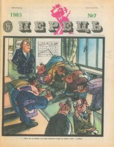 Перець 1985 №07
