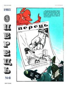 Перець 1985 №08
