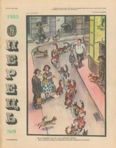 Перець 1985 №09