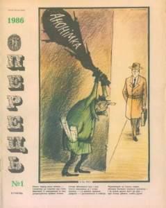 Перець 1986 №01