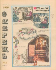 Перець 1986 №02