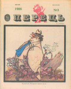 Перець 1986 №03