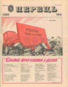 Перець 1986 №04