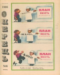 Перець 1986 №06