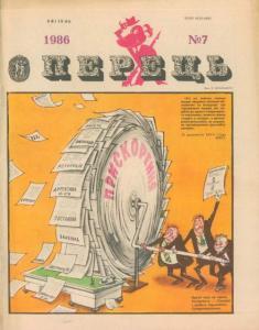 Перець 1986 №07