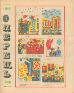 Перець 1986 №08