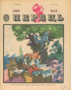 Перець 1986 №10