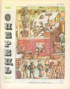 Перець 1986 №11