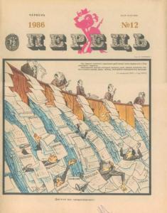 Перець 1986 №12