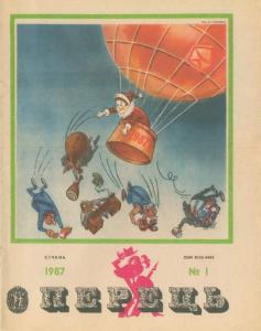 Перець 1987 №01