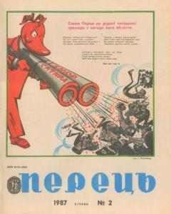 Перець 1987 №02