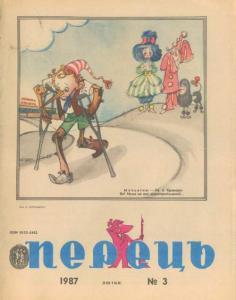 Перець 1987 №03