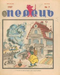 Перець 1987 №07