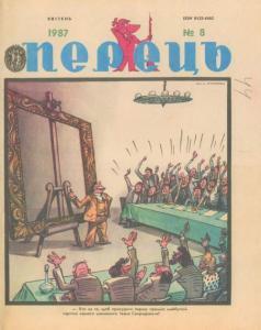 Перець 1987 №08