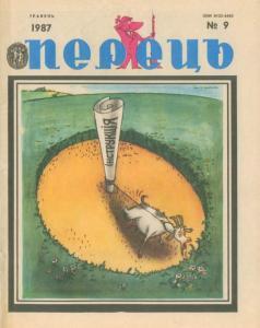 Перець 1987 №09
