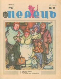 Перець 1987 №10