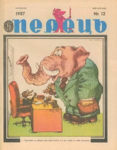Перець 1987 №12