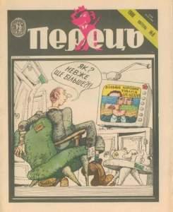 Перець 1988 №08