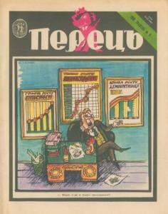 Перець 1988 №09