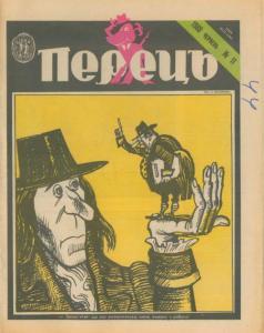 Перець 1988 №11
