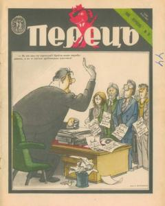 Перець 1988 №12