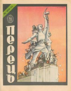 Перець 1988 №13