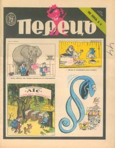 Перець 1988 №14