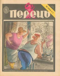 Перець 1988 №15