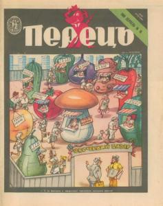 Перець 1988 №16