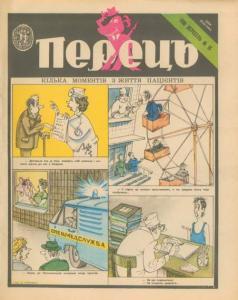Перець 1988 №18