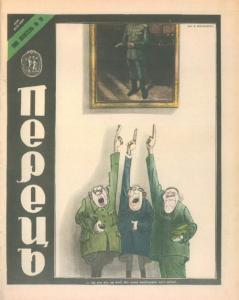 Перець 1988 №19