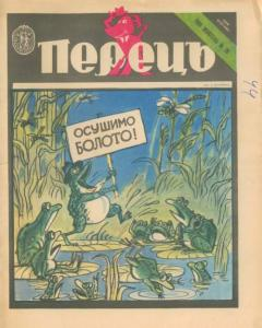 Перець 1988 №20
