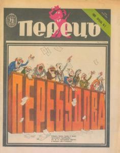 Перець 1989 №02